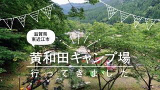 アイキャッチ-黄和田キャンプ場