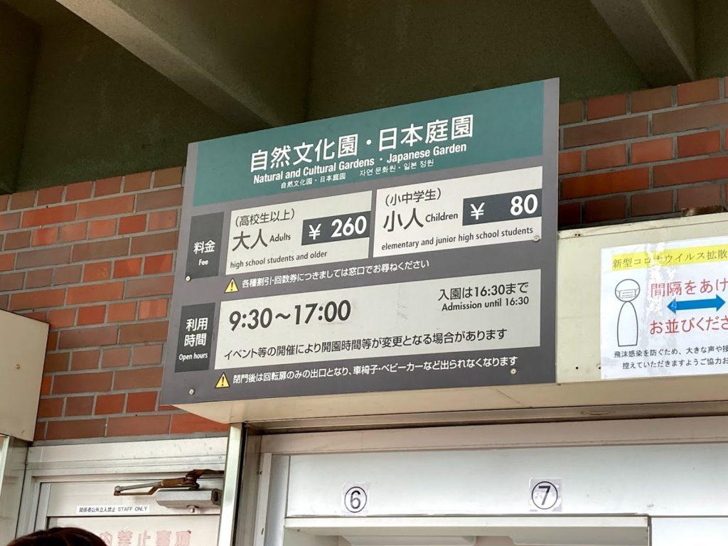 大人260円、小人80円