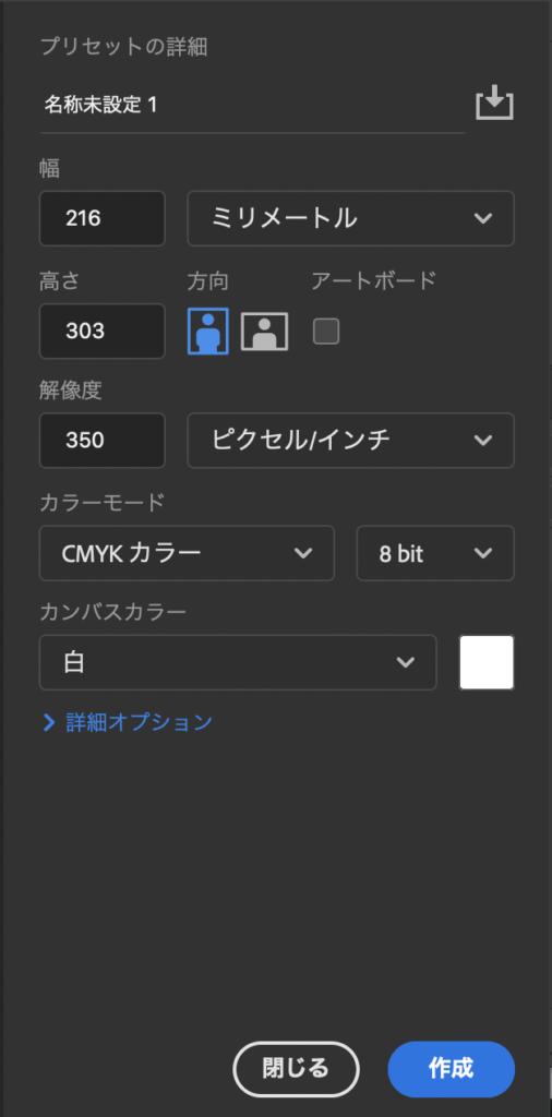 フォトショ新規ファイル画面