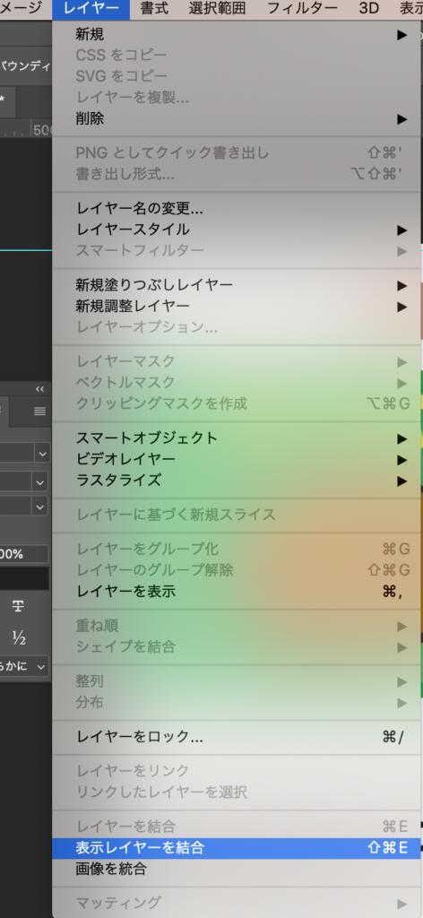 「レイヤー」→「表示レイヤーを統合」をクリック