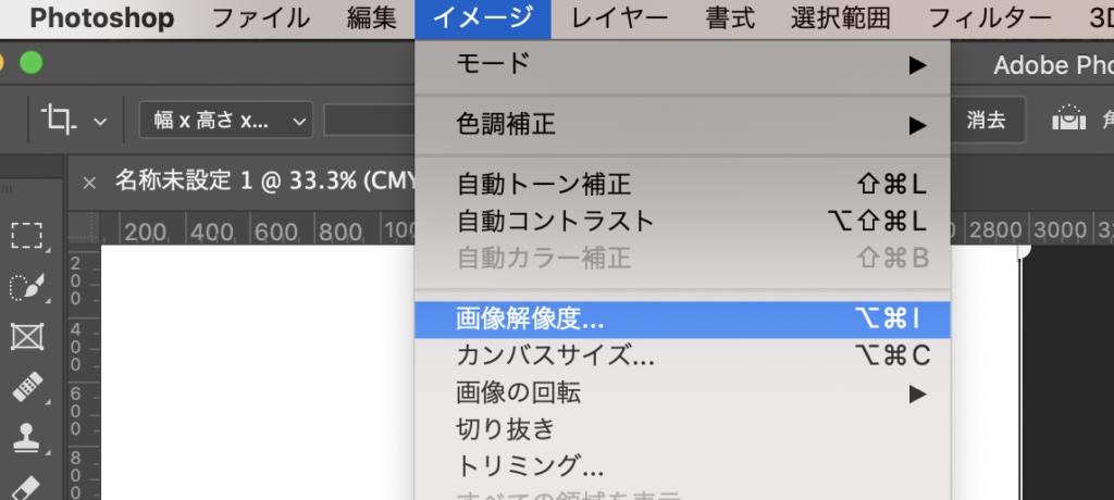 「イメージ」→「画像解像度」をクリック