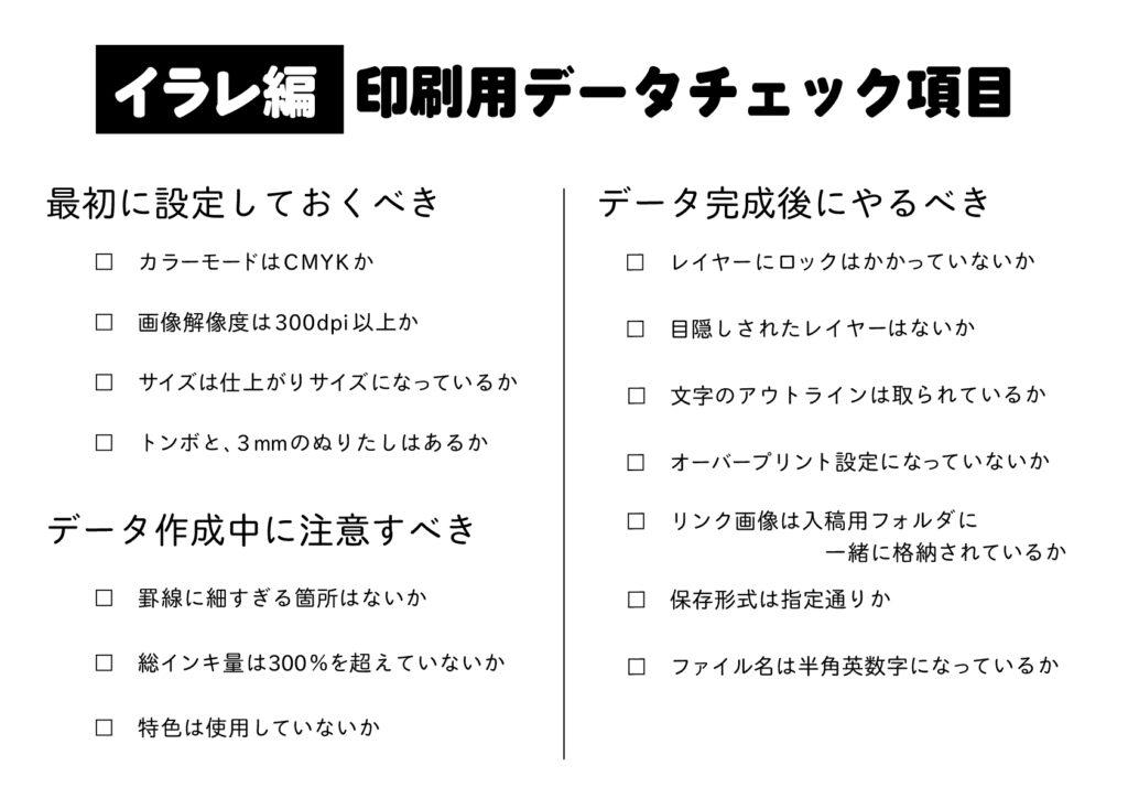 イラレ編印刷用データチェック項目表