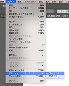 「ファイル」→「ドキュメントのカラーモード」→「CMYK」にチェック