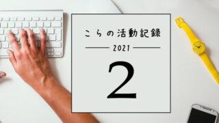 活動記録2021年2月